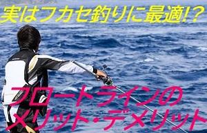 実はフカセ釣りに最適!?フロートラインのメリット・デメリットとは?