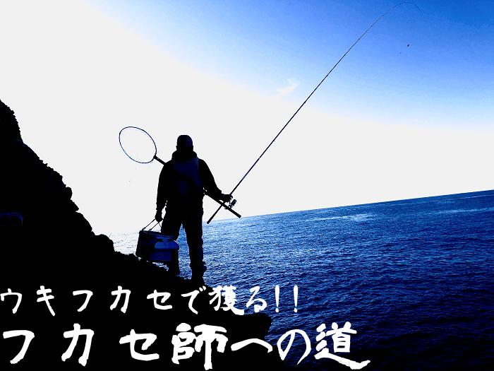 ウキフカセ釣りで獲る!フカセ師への道~