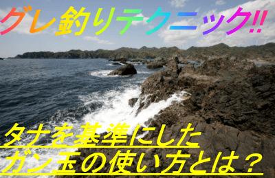 グレ釣りテクニック~タナを基準にしたガン玉の使い方とは?